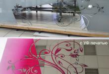 зеркало с пескоструйным рисунком и уф-печатью